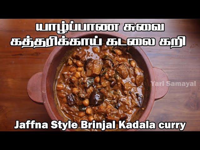 யாழ்ப்பாண சுவை கத்தரிக்காய் கடலை கறி | Jaffna Style Brinjal Kadala curry | katharikai kadalai curry
