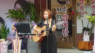 가수 이진아  - 립스틱 짙게 바르고 #한방삼계탕 오픈…