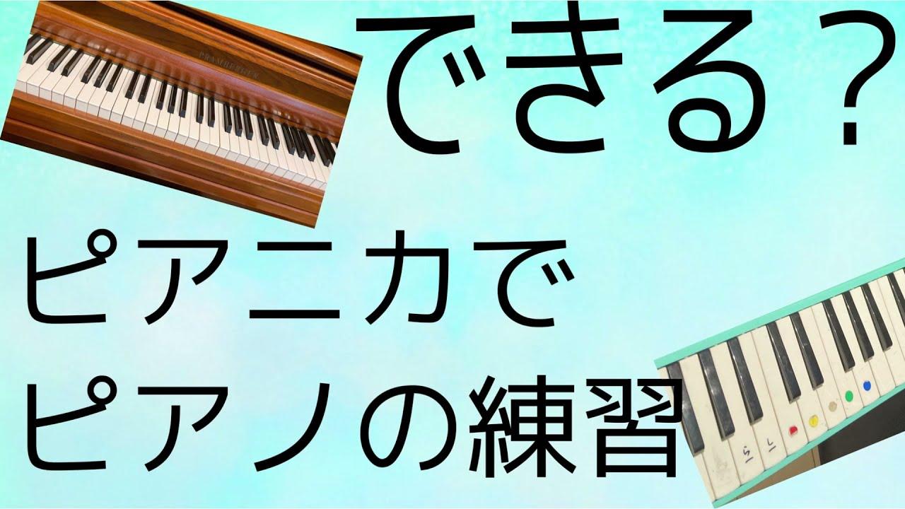 ピアニカでピアノの練習ってできるの?