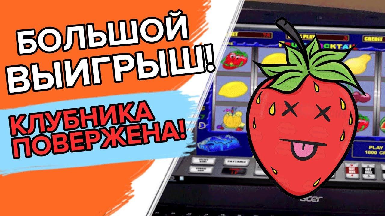 Игровые автоматы большой выигрыш симуляторы игровые автоматы i