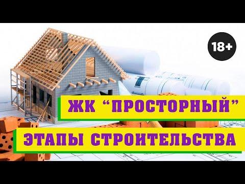 Этапы строительства дома. Обзор ЖК Просторный