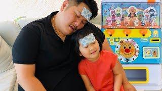 アンパンマン自動販売機のおもちゃで看病ごっこ Haru Take care of father