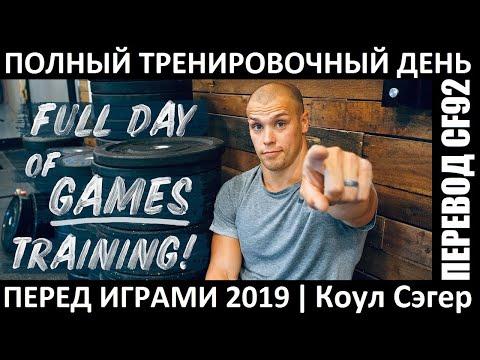 Коул Сэгер - Полный тренировочный день перед Играми | Перевод CF92
