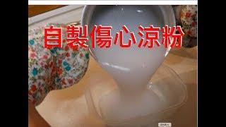 自製涼粉,四川傷心涼粉,沒有豌豆粉用土豆澱粉也可以做簡單又方便。 thumbnail