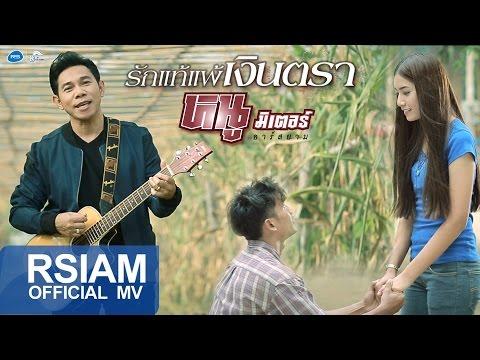 รักแท้แพ้เงินตรา : หนู มิเตอร์ อาร์ สยาม [Official MV]