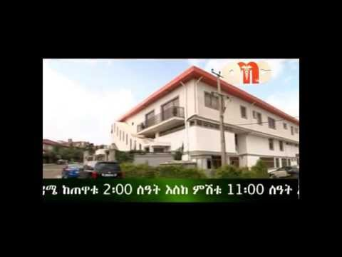 Something New in Addis: American Medical Speciality Clinic
