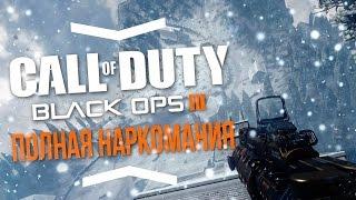 Полная наркомания - Call of Duty: Black Ops 3 #9