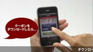 時限クーポン『イマナラ!』スマートフォンアプリ 登場!!