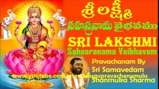 SRI LAKSHMI SAHASRANAMA VAIBHAVAM (Part 2/20) - Sri Samavedam Shanmukha Sarma Gari Pravachanam
