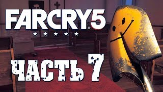 """Прохождение Far Cry 5 — Часть 7: ЛОПАТА """"УЛЫБАКА"""" СО СМАЙЛИКОМ!"""