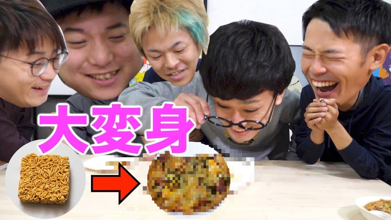 【凄味】ラーメン食べ飽きたから魔改造して別のもの作るわ!!!!!