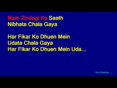 Main Zindagi Ka Saath - Mohammed Rafi Hindi Full Karaoke with Lyrics