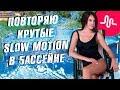 ПОВТОРЯЮ КРУТЫЕ SLOW MOTION В БАССЕЙНЕ || Vasilisa