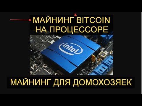 Как майнить Bitcoin (BTC) на процессоре (CPU). Майнинг Coin Magi (XMG) для домохозяек 12.12.2017