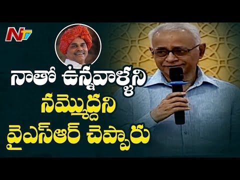 Former DGP SSP Yadav about YS Rajasekhar Reddy | YSR Book Launch Event | NTV