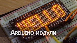 Матричный светодиодный дисплей 24×8 от DFRobot