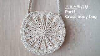 코바늘 가방/귀엽고 예쁜 크로스백뜨기/1부 Croche…