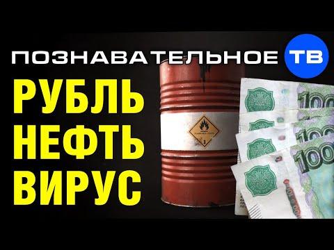 Обвал рубля, падение нефти и коронавирус (Познавательное ТВ, Артём Войтенков)