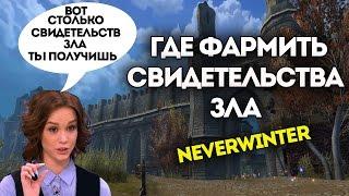 Где фармить свидетельства зла. Neverwinter Online