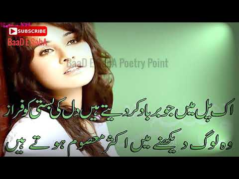 Ahmad Faraz Two Lines Poetry Best Sad Poetry Part-125 Urdu/Hindi Sad Poetry By Hafiz Tariq Ali 
