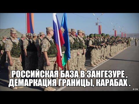 Российская база в Зангезуре , демаркация границы, Карабах: чего Азербайджан ждет на этой неделе