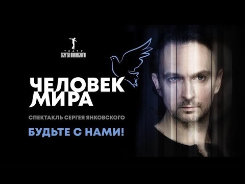Януш Корчак - Человек Мира
