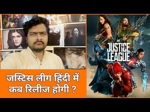 Justice league Hindi Release Update