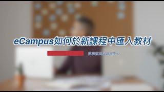 eCampus 教學影片 - 如何匯入教材