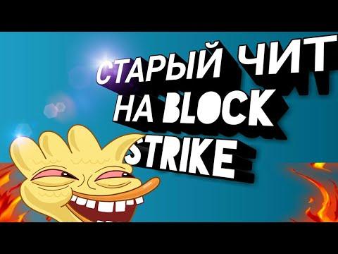 Старый чит на Block Strike