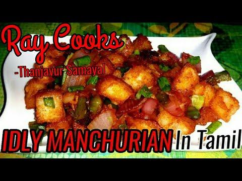 Idli manchurian recipe in tamil idli manchurian recipe in tamil indo chinese leftover idli idly ray cooks forumfinder Gallery