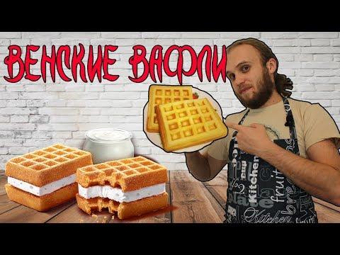 Венские вафли рецепт