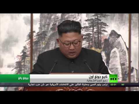 تعليق الزعيم الكوري الشمالي كيم جونغ أون على اتفاق عسكري مع كوريا الجنوبية  - نشر قبل 45 دقيقة