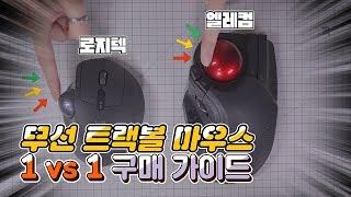 (발연기 주의) 무선 트랙볼 마우스 써봤니? 로지텍 MX ERGO vs 엘레컴 HUGE 구매가이드