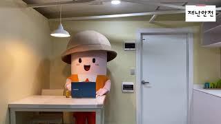 [송파안전체험교육관_온라인참여활동] 전지적안전시점 - …