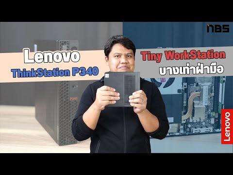 Preview Lenovo ThinkStation P340 Tiny WorkStation ในขนาดแค่ฝ่ามือ