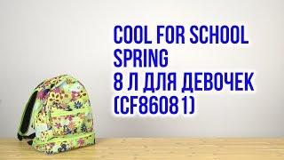 Розпакування Cool For School Spring 30 x 25 x 11 см 8 л для дівчаток CF86081