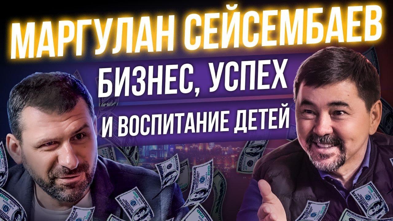 Маргулан Сейсембаев | Почему я не оставлю наследство собственным детям? Религия, бизнес и семья.