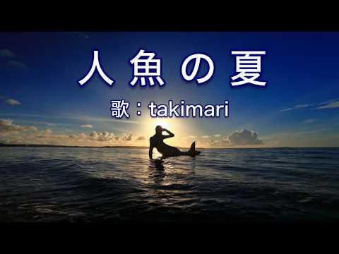 人魚の夏 ( 小林美樹 ) 自作伴奏cover / 歌:takimari
