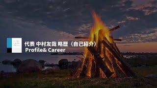 POOL中村自己紹介動画
