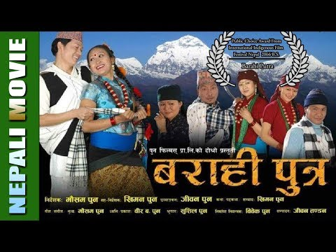 barahi putara new pun  magar nepali movie  ( बराहिपुत्र )