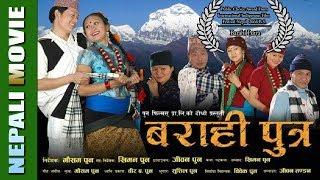 (तपाइ हाम्रै कथा)हासोआसुले भरिएको हेर्नैपर्ने नेपाली फिल्म barahiputara new nepali movie बराहिपुत्र