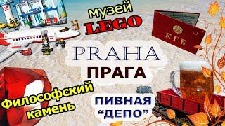 ПРАГА ДОСТОПРИМЕЧАТЕЛЬНОСТИ: музей LEGO, пивная