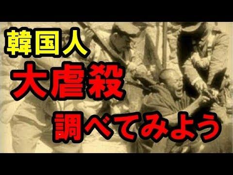 【海外の反応】韓国のスレッド 隣の国の大虐殺について調べてみよう
