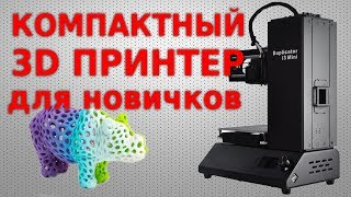 3D  принтер Wanhao i3 mini - обзор