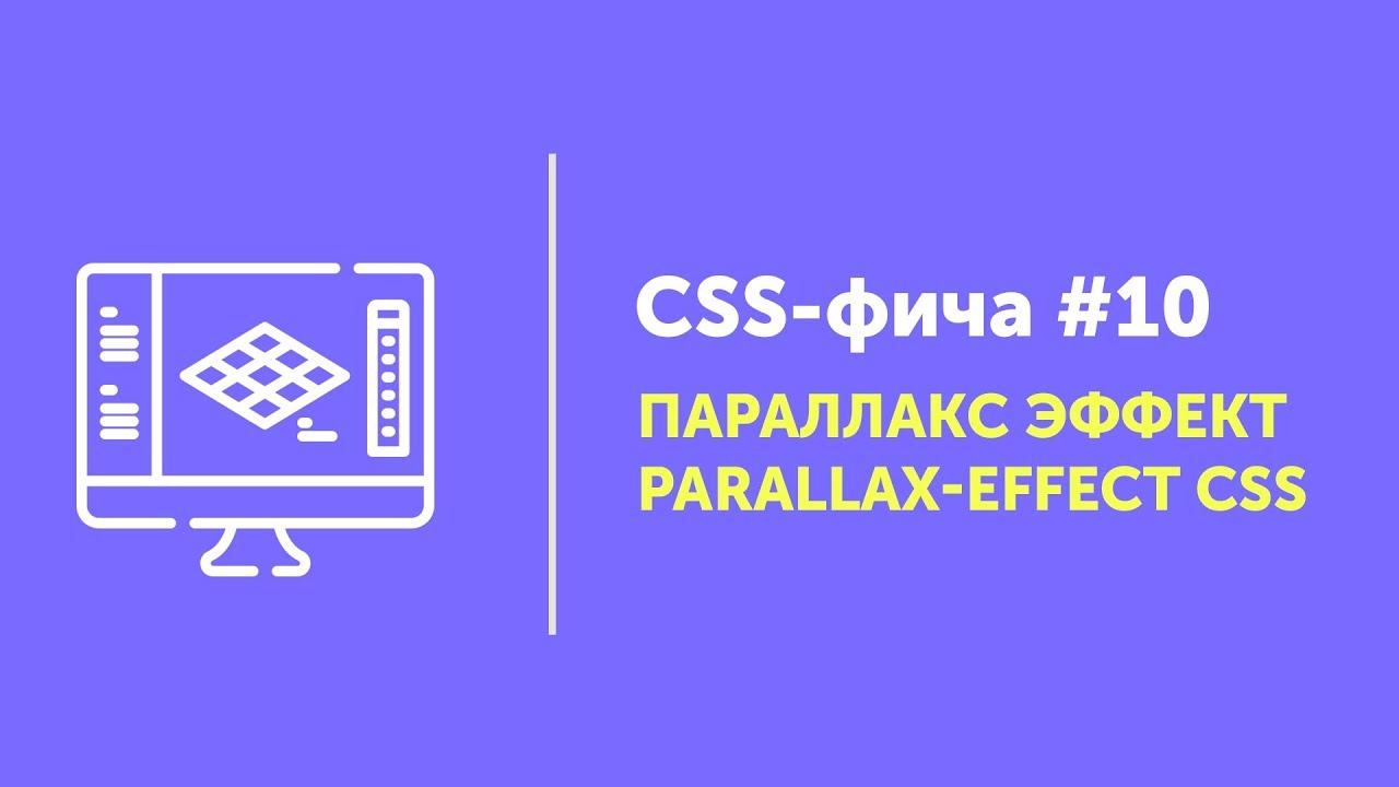 Как сделать параллакс эффект фото 306