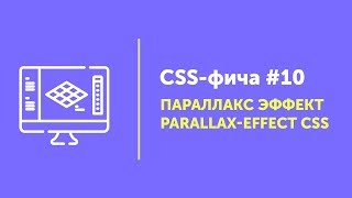 CSS фичи #10 ➤ Параллакс эффект на CSS | Parallax Effect CSS without JS
