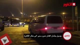 اتفرج | وصول جثمان عمرو سمير إلى مطار القاهرة thumbnail