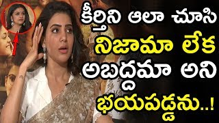 Samantha Shocking Comments On Keerthy Suresh || Samantha Keerthy Suresh Mahanati Interview || NSE