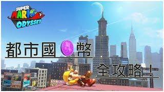 超級瑪利歐 奧德賽 Super Mario Odyssey 都市國紫幣全攻略!