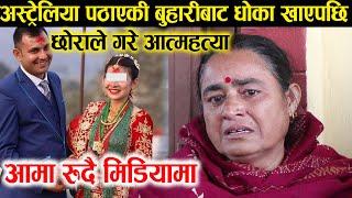 पचासौं लाख हालेर अस्ट्रेलिया पठाएको श्रीमतीबाट धोका दिएपछि श्रीमानले गरे यस्तो..Nepal update Chitwan